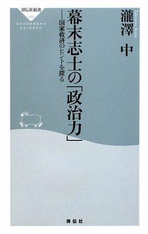 9784396111434: Bakumatsu shishi no seijiryoku : Kokka kyūsai no hinto o saguru