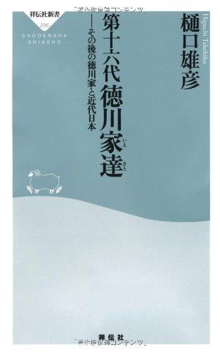 Daijurokudai tokugawa iesato : Sonogo no tokugawa: Takehiko Higuchi