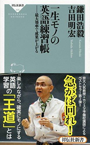 Isshomono no eigo renshucho : Saidai koritsu: Hiroki Kamata; Akihiro