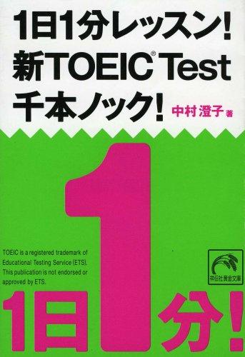 9784396314507: TOEIC Test = Ichinichi ippun ressun shin toikku tesuto senbon nokku [Japanese Edition]