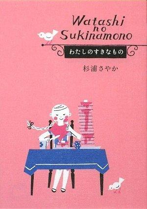 9784396314934: Watashi no sukina mono