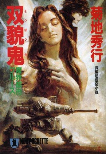 9784396324926: ...... Twin (Non Pochette - Demon City Blues) [Japanese Edition]