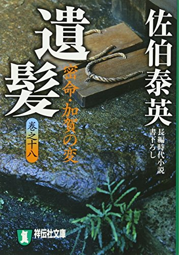 "9784396334017: 遺髪- Kaga密命strange ""Noriyuki Volume 80"" ([In Japanese Language]"