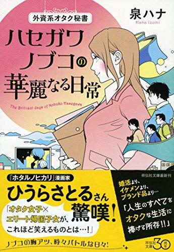 Gaishikei otaku hisho hasegawa nobuko no karei naru nichijo.: Hana Izumi