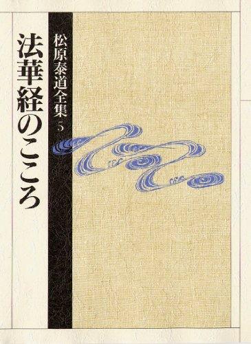 Hokekyo no kokoro (Matsubara Taido zenshu): Taido Matsubara