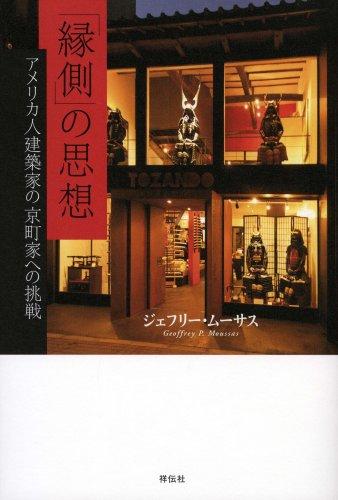 9784396613051: Engawa No Shisō: Amerikajin Kenchikuka No Kyō Machiya E No Chōsen