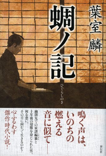 9784396633738: Higurashi No KI (Japanese Edition)