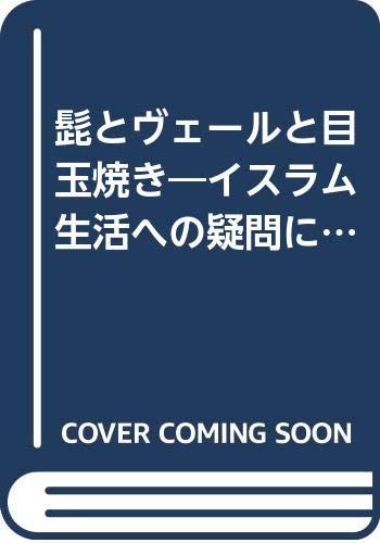 9784396694517: Hige To Vēru To Medamayaki: Isuramu Seikatsu Eno Gimon Ni Subete Kotaeru