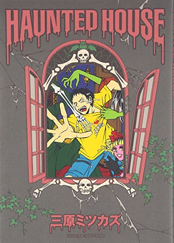 9784396762889: Haunted House (Japanese Edition)