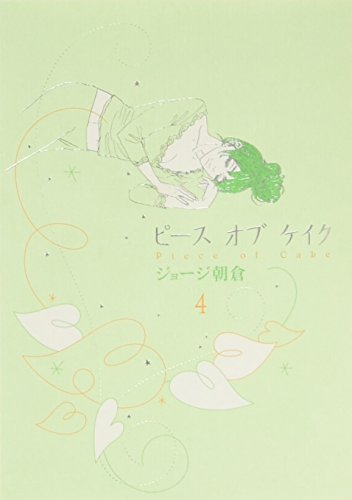 9784396764036: Piece of Cake Vol.4 [In Japanese]