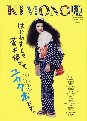 9784396820381: KIMONO HIME (Kimono Princess) 8 -Enjoy Antique & Cheap Kimonos