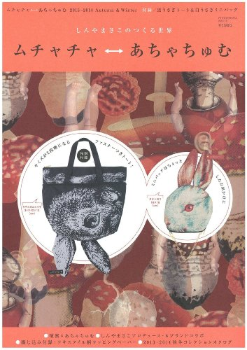 9784396820930: MUCHACHA ACHACHUMU 2013-2014 Autumn & Winter Rabbit Tote & Mini Bag with Book [Japanese Edition] [JE]