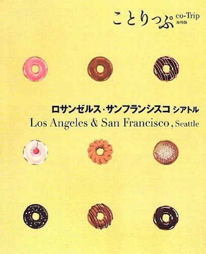 9784398154293: ことりっぷ 海外版 ロサンゼルス・サンフランシスコ シアトル (海外 | 観光 旅行 ガイドブック)