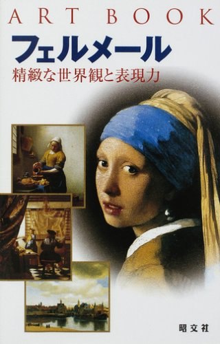 Vermeer - expressive and sophisticated view of the world (ART BOOK): book
