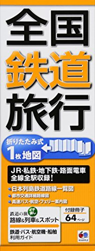 9784398720160: National Rail Map of Japan