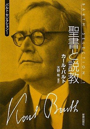 9784400301615: Baruto serekushon = BARTH SELECTION. 1, Seisho to sekkyō