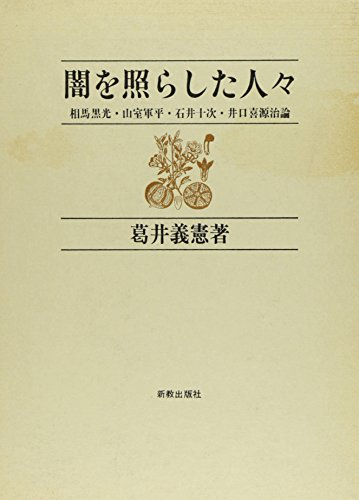 9784400412328: Yami o terashita hitobito: Soma Kokko, Yamamuro Gunpei, Ishi Juji, Iguchi Kigenji ron (Nagoya Gakuin Daigaku Sangyo Kagaku Kenkyujo kenkyu sosho) (Japanese Edition)