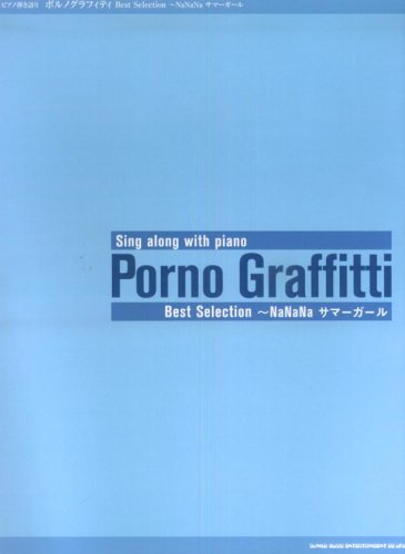 Piano playing talking Porno Graffitti Best Selection