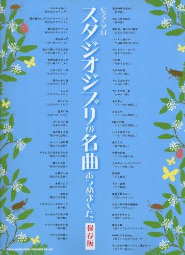9784401025015: Studio Ghibli Partitions: Collection de musiques Scores Book (Import Japon)