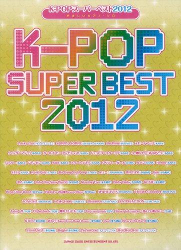 9784401026753: やさしいピアノ・ソロ K-POPスーパーベスト 2012