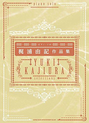 9784401030149: Kajiura yuki sakuhinshu.