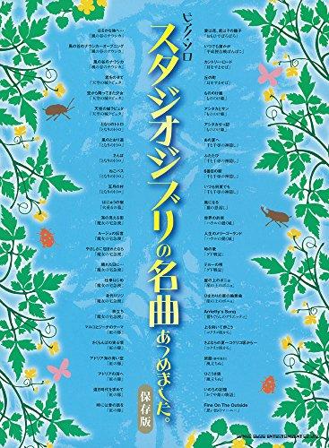 9784401030262: Sutajio jiburi no meikyoku atsumemashita.