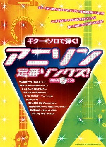 9784401144976: ギター・ソロで弾く! アニソン定番ソングス!(模範演奏CD付) (ギター・ソロで弾く!)