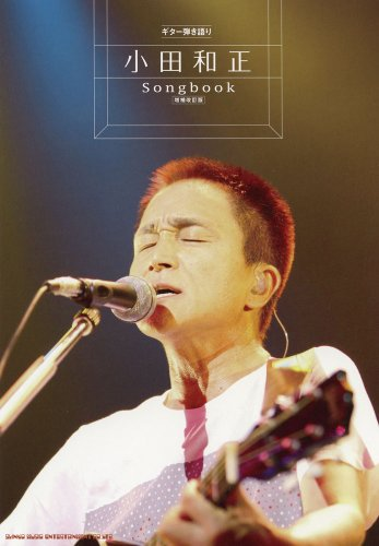 9784401158423: ギター弾き語り 小田和正 Songbook [増補改訂版]