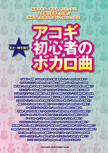 9784401159833: Akogi shoshinsha no bokarokyoku.