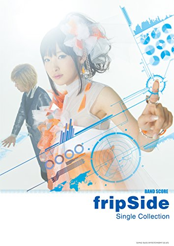 9784401357826: バンド・スコア fripSide Single Collection