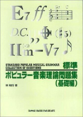 9784401615834: ポピュラー音楽理論問題集(基礎編)