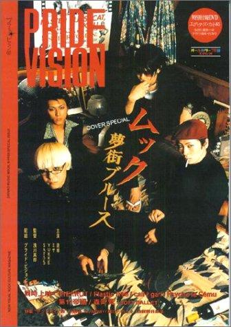 9784401617760: PRIDE VISION Shinko Music Mook 05, B-PASS Special Edition [MUCC Cover]