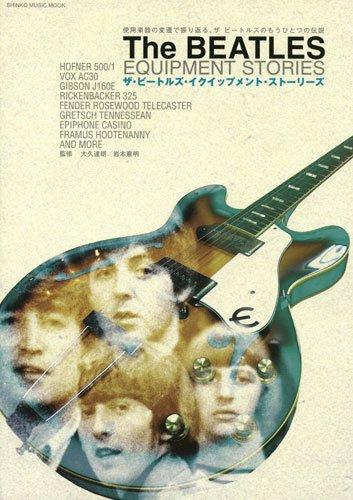 9784401634361: Beatles Equipment Story (Shinko Music Mook)[japan Import]