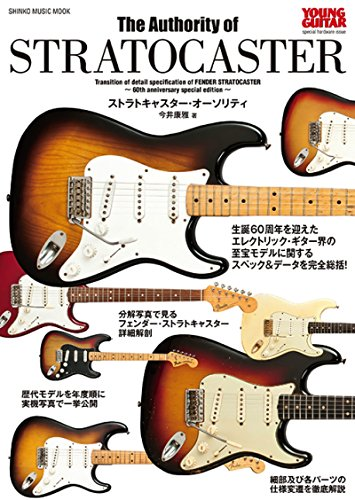 9784401639588: Stratocaster Authority / Young Guitar Special Hardware Issue (Shinko Music Mook) [Mook]