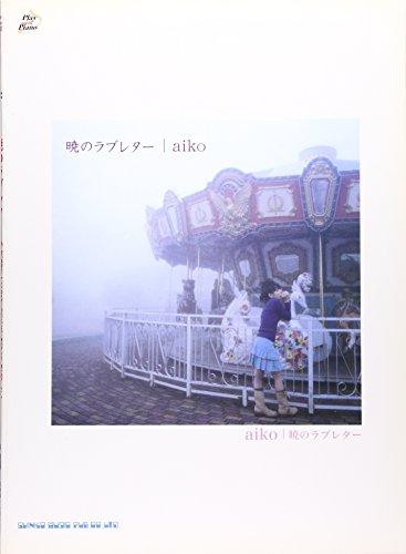 9784401736058: Play with Piano aiko 暁のラブレター