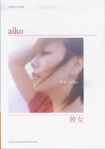 9784401736331: バンド・スコア aiko「彼女」