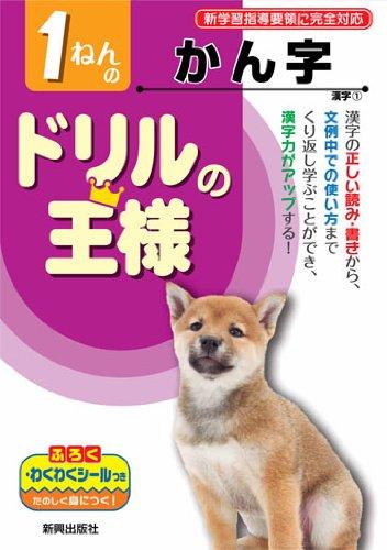 Ichinen no kanji.: n/a