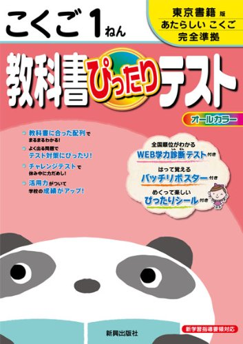 9784402312817: Japanese Language Reading & Writing Grade 1 Elementary Test Practice Book 1