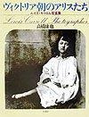 9784403010422: ヴィクトリア朝のアリスたち―ルイス・キャロル写真集