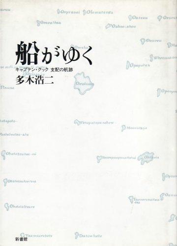 9784403120046: Fune ga yuku : Kyaputen kukku shihai no kōseki