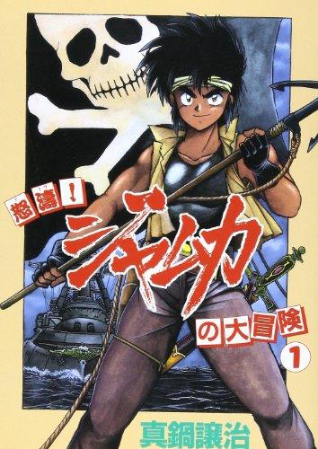 9784403612855: 怒涛!ジャムカの大冒険 (1) (ウィングス・コミックス)