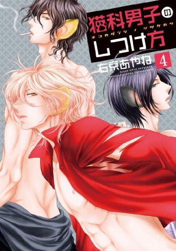 9784403621680: Nekoka Danshi no Shitsukekata - Vol.4 (Wings Comics) Manga