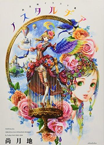9784403650499: NOSTALGIA - Original Illustration Art Works by Tsukiji NAO 2001 - 2010 [Japanese Edition]