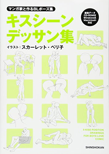 9784403650536: BL Pose Collection Made With Cartoonist - Kiss Scene Drawing Collection [Japan Import]