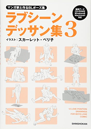 9784403650604: Made with the Manga Artist: Japanese BL (Boys Love) Love Scene Drawings 3 [trace for free with Data CD]