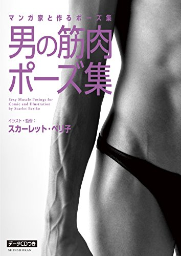 9784403650710: Made with the Manga Artist: Men's Muscle Pose Collection [trace for free stock photos with Data CD]