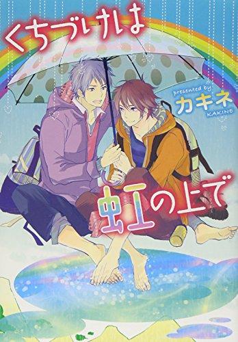 Kuchizuke wa Niji no Ue: Kakine.;