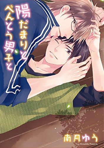 9784403664465: Hidamari to bento danshi to.