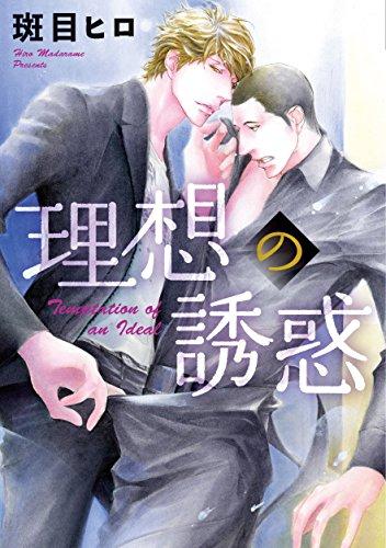 9784403664847: 理想の誘惑 (ディアプラス・コミックス)