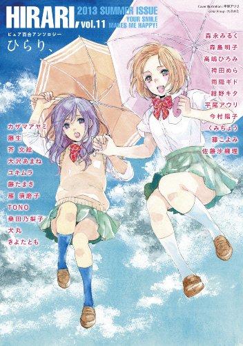 9784403671449: Pure Yuri Anthology Hirari [11]